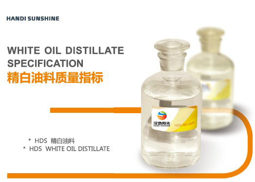 HDS Refined White Oil