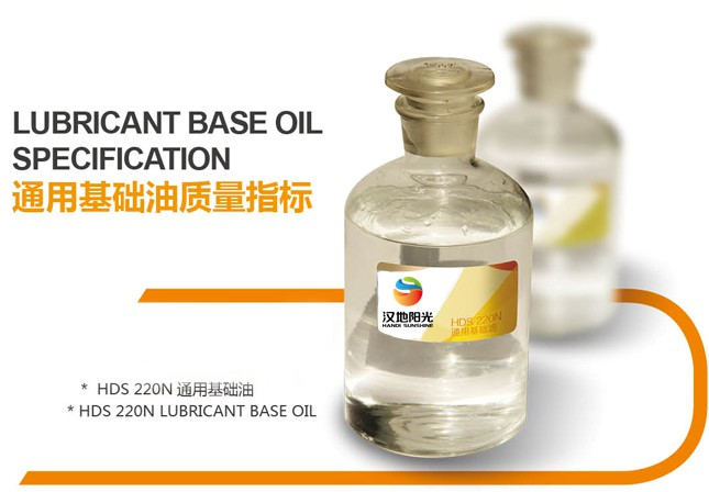 HDS 220N 通用基础油