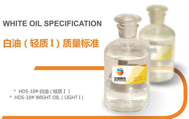 HDS-10#白油轻质-I