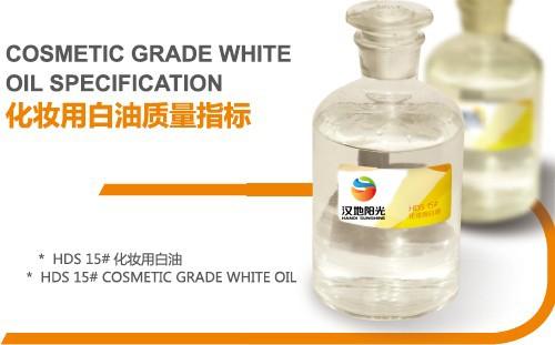 HDS 15# 化妆用白油