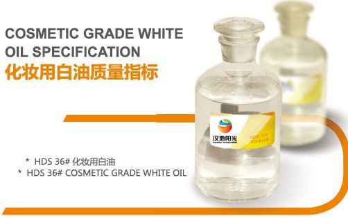 HDS 36# 化妆用白油