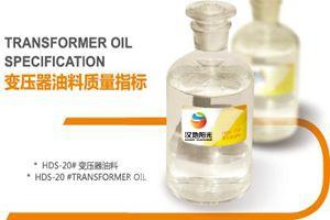 HDS 20# 变压器油料