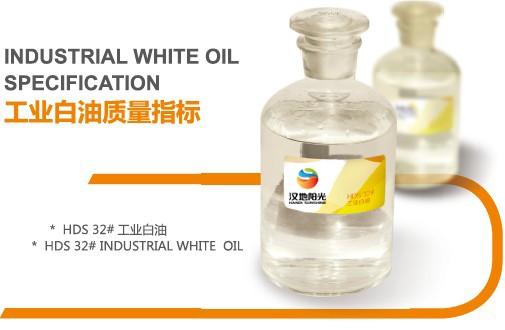 HDS 32# 工业白油