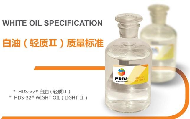 HDS-32#白油轻质-II
